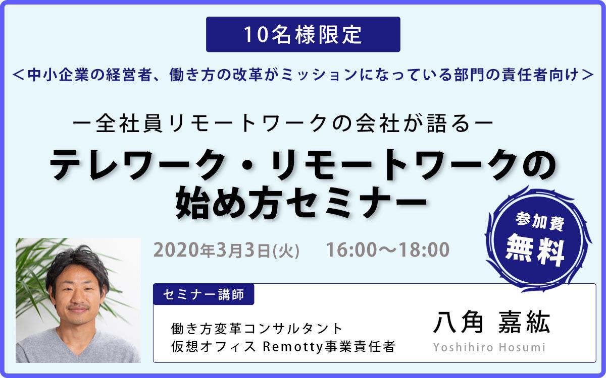 【オンラインセミナー】〜全社員リモートワークの会社が語る〜 テレワーク・リモートワークの始め方 3月3日(火)