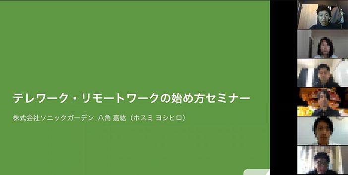 【イベントレポート】「リモートワーク・テレワークの始め方セミナー」を開催しました!
