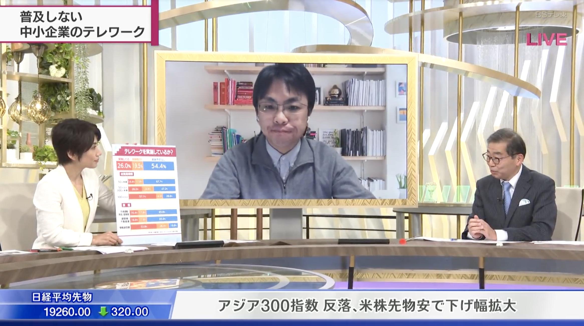BSテレ東の経済報道番組「日経プラス10」にゲスト出演しました。