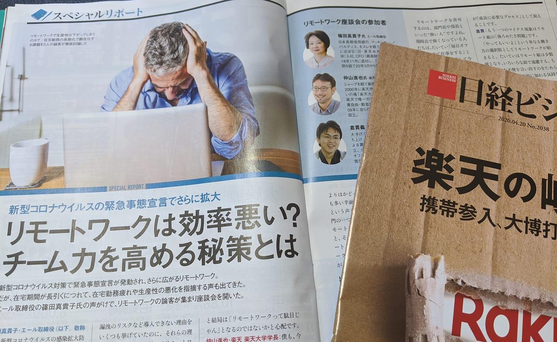 代表倉貫の対談記事が『日経ビジネス』にて掲載されました。