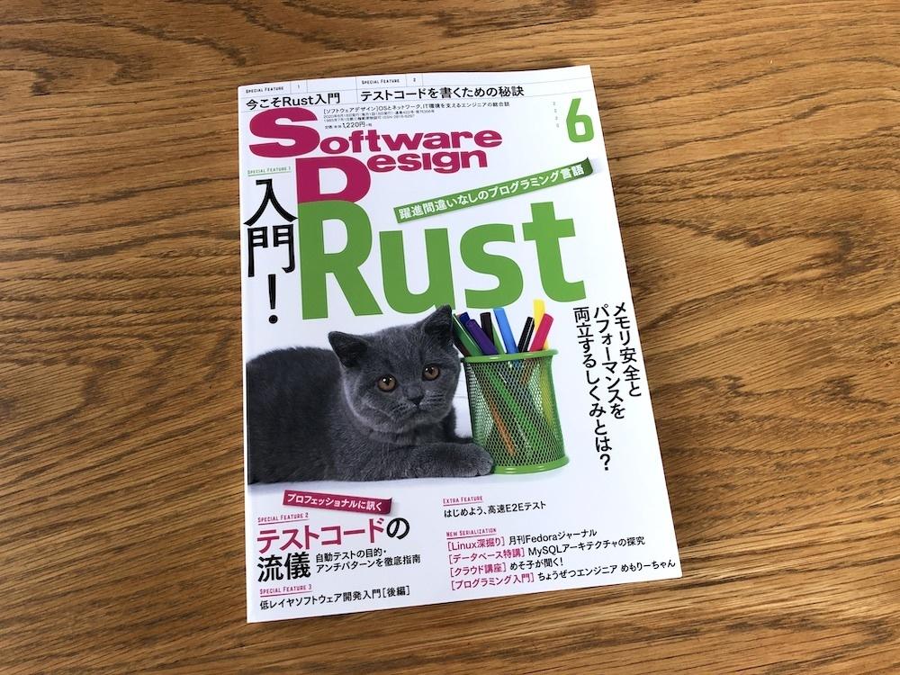 Software Design 6月号に弊社伊藤の記事が掲載されました。