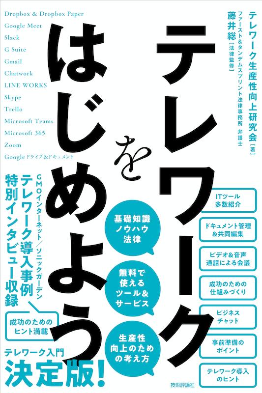 代表倉貫の特別インタビューが書籍「テレワークをはじめよう」(技術評論社、7月4日発売)に収録されます